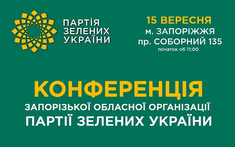 Конференція Запорізької обласної організації Партії Зелених України