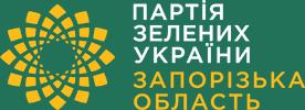 Партія Зелених України/Запорізька область