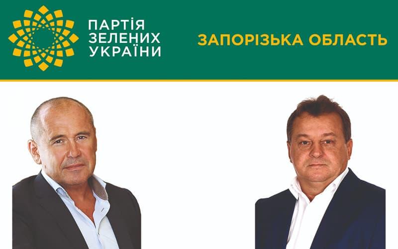 Зареєстровано кандидатів від Партії Зелених України та за її підтримки на голів м.Вільнянська та Павлівської сільради