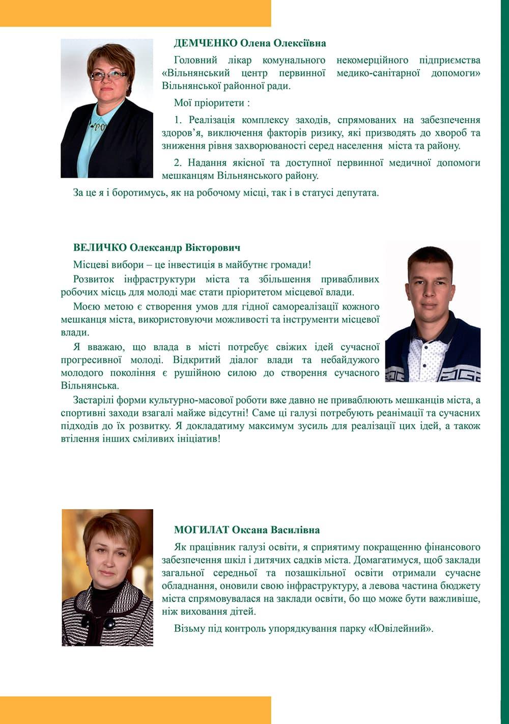 Кандидати в депутати до Вільнянської міської ради