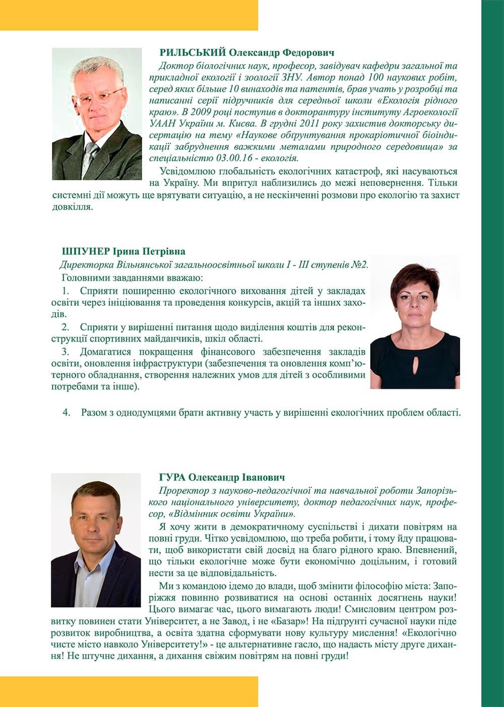 Кандидати в депутати до Запорізької обласної ради