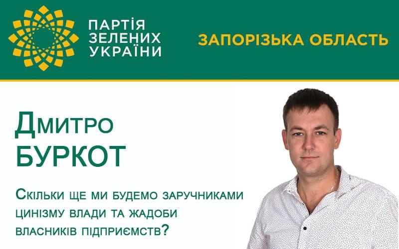 Dmitro Burkot