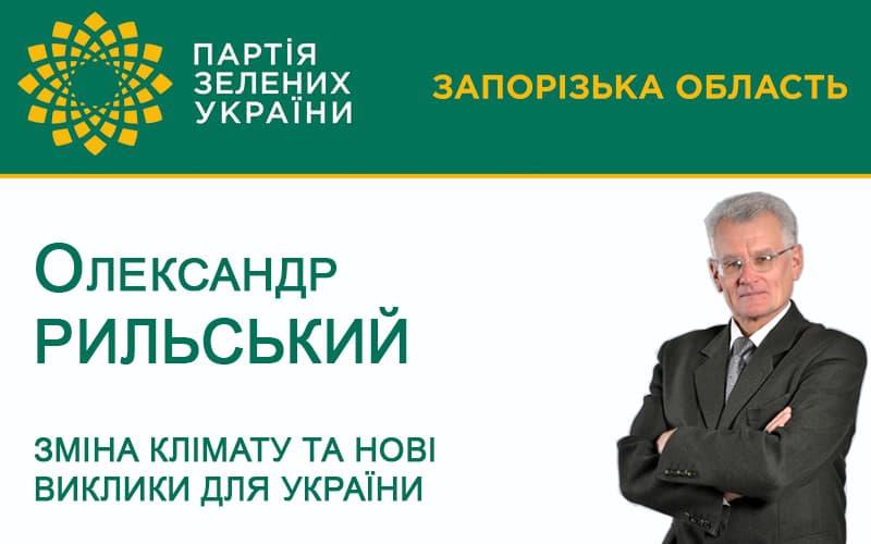 Зміна клімату та нові виклики для України