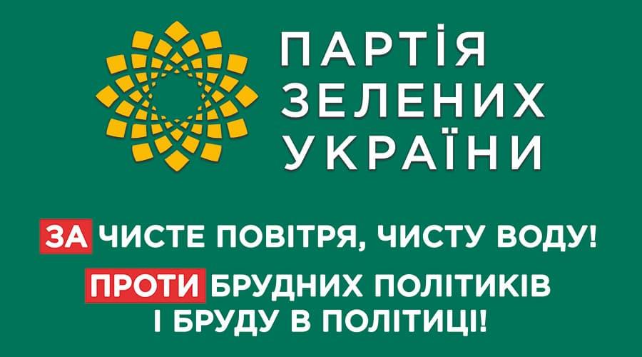 Партія Зелених України
