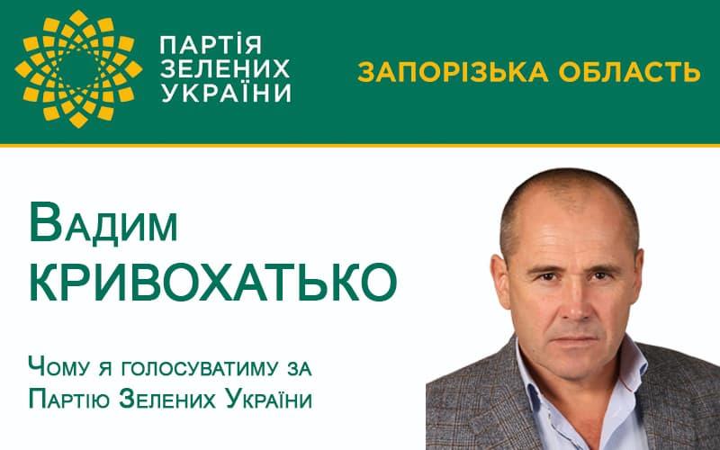 Вадим КРИВОХАТЬКО: Чому я голосуватиму за Партію Зелених України